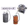 【ハンディポンプ(エア式)】ACHシリーズ(吐出専用・遠心式) 製品画像
