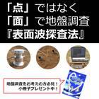 地盤調査方法『表面波探査法』※セミナー動画公開中! 製品画像