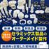 『セラミックス製品のオーダーメイド製作』※資料進呈 製品画像