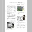 【技術資料】マイクロ波によるロストワックス鋳型乾燥の効率化 製品画像