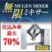 高精密混合機『無限ミキサー』(特許取得済み)※デモ機貸出中 製品画像
