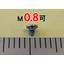 【加工事例】M1以下(M0.8)小型微細ネジのプレコート加工 製品画像