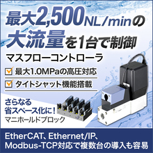 大流量2,500L、高圧1.0MPaのマスフロー(MFC) 製品画像