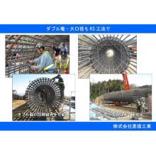 【技術資料】ダブル篭・大口径もKS工法で 製品画像
