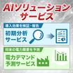 『AIソリューションサービス』 製品画像