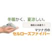 断熱材「MSグリーンファイバー」 ※冬暖かく夏涼しい断熱材! 製品画像
