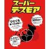 殺鼠剤『スーパーデスモア』 製品画像