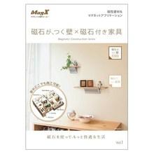 磁石がつく化粧パネル&磁石で着く家具 カタログ 製品画像