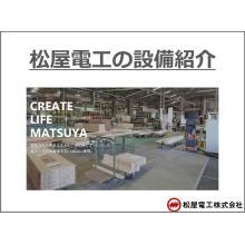 松屋電工株式会社 設備紹介 製品画像