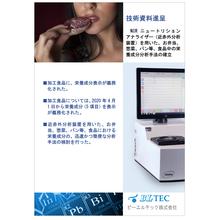 【技術資料】近赤外分析装置を用いた食品中の栄養成分分析手法の確立 製品画像