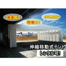 【総アルミ】ラクスルテント(伸縮型移動開閉式テント倉庫) 製品画像