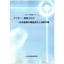 アフター・新型コロナ~日本産業の構造変化と成長市場~ 製品画像