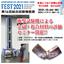 TEST2021 第16回総合試験機器展 衝撃試験機セミナー開催 製品画像