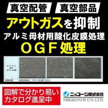 真空配管向け!酸化被膜処理「OGF処理」※アウトガスを抑制! 製品画像