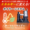 CO2排出削減!複合フィルム等の工場ロス材を燃料に!蒸気ボイラー 製品画像