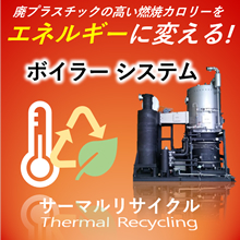 複合フィルム等の工場ロス材を燃料に!プラスチック燃料対応ボイラー 製品画像