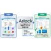 Webポータルを自動作成!『Astack』 製品画像