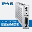 フェーズドアレイ超音波探傷装置 PA5 製品画像
