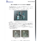【技術資料】高トルク対応インサートナットSSOIナット 製品画像