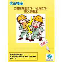 信栄物産 工場用安全・点検ミラーカタログ【導入事例集進呈中】 製品画像
