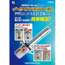 イージーアイアンカー EZI 製品画像