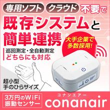 既存システムに簡単連携!小型WiFi振動センサー『コナンエアー』 製品画像