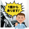<レストア事業>車・バイクのパーツをめっき加工!<工房堀めっき> 製品画像