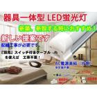 ルミーテック『器具一体型 LED蛍光灯』 製品画像