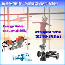 Energy Valve・Intelligent Valve 製品画像