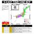 【BCP】地震予想情報「S-CAST」検証結果 2018年9月 製品画像