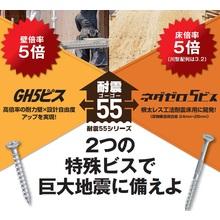 壁倍率5倍、床倍率5倍の特殊ビスで、想定外の地震に対策! 製品画像