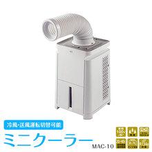 MAC-10 ミニクーラー 製品画像