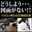 【ミクロン単位で計測】『高精度3Dスキャンサービス』 製品画像