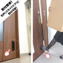 ●引き戸 ドア フット オープナー【ごめんあそばせ】 製品画像