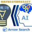 企業内情報検索サービス【Arrow Searchのコンセプト】 製品画像