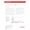 【イオンクロマトグラフィーの基礎】陽イオン交換カラム 製品画像