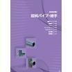超純パイプ・継手 製品カタログ 製品画像