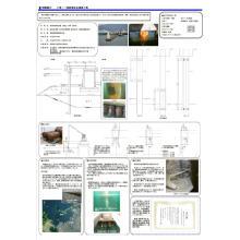 工事事例カタログ『防波堤改良補強工事』 製品画像