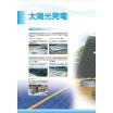【太陽光発電向け】建材製品一覧 製品画像