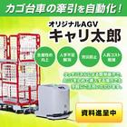 牽引タイプの【無人搬送機AGV】キャリ太郎 製品画像