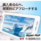 薄型7インチモニター『SP-MP7XC』電子POPで売り場充実! 製品画像