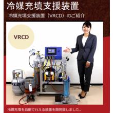冷媒充填を自動で行える装置『VRCD』※タッチパネルで簡単操作! 製品画像