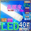 LED蛍光灯『40型昼光色高輝度2400ルーメン』 製品画像