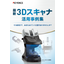最新3Dスキャナ 活用事例集 製品画像