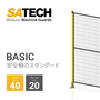 『BASICシリーズ』安全柵のデファクトスタンダード 製品画像