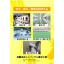 有限会社ユニバーサル建材工業取扱製品カタログ 製品画像
