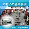 【汗や体臭の臭い対策】スポーツジムのトレーニングルーム 製品画像