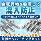 磁気選別機『異物除去用 角型ホッパー用マグネット(1段/2段)』 製品画像