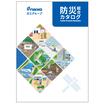 日工グループ 防災製品総合カタログ 製品画像