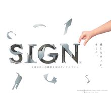 【設計の方必見!】 NANO SIGN 総合カタログ無料進呈 製品画像